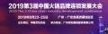 2019年广州国际火锅加盟展览会