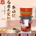 涵村牌小型商用电动石磨豆浆机磨粉机