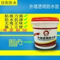 广州天河区佳阳品牌的外墙防水透明胶属企业知名品牌