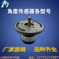 满志电子 角度传感器FB-45051 现货
