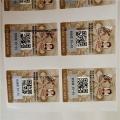 北京瓷砖防伪标识 包装防伪标签印刷 硒鼓防伪标签