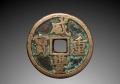 重庆市古钱币鉴定、咨询