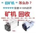 全网长期高价回收二手蚂蚁S9矿机