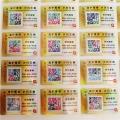 北京语音点读防伪标签印制怎么做_防伪封口标签企业
