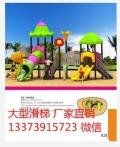 河南郑州幼儿园滑梯价格_河南郑州幼儿园滑梯批发