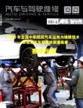 汽车与驾驶维修是汽车领域职称专刊吗?汽车驾驶与维修