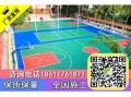 硅pu网球场建设辽宁铁岭铺设网球场