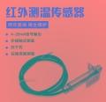 红外测温原理m建大仁科红外测温传感器厂家生产直销
