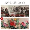 国画大师雷鸣东漓江金秋国画套组收藏