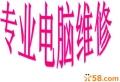 武汉杨园上门电脑维修装系统维修网络