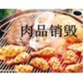 杭州过期食品销毁,昆山销毁面制品,苏州销毁到期奶粉
