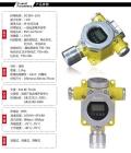 实时监测乙炔浓度声光报警器带数显防爆可燃气体探测器