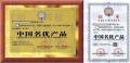 生物科技申办中国名优产品