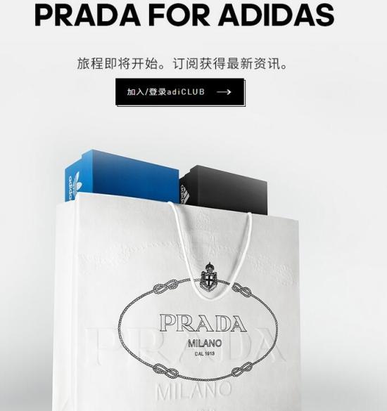 Prada x adidas 官宣了!!!官网已开启预告页面