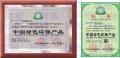生物科技申报绿色环保产品证书