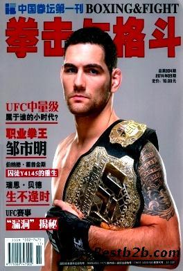 体育项目拳击教练职称论文发表刊物《拳击与格