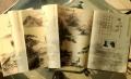 陕西丝绸邮票纪念册 长安八景丝织工艺礼品收藏册礼品