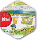 郑州印刷教辅资料印刷厂
