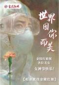 南京金陵红娘返岗复工免费为来金陵红娘的医生护士服务