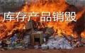 广州销毁过期商品一览表欢迎您