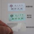 北京塑膜防伪标签 高温变色防伪标签价钱-源头工厂