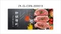 猪肉礼品卡提货卡,牛排提货卡礼品卡