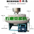 家用做豆腐的设备价格 电动石磨面粉机组厂家 磨米浆
