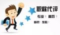 2019年安徽省职称申报晋级时间及评定条件