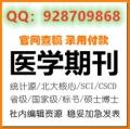 医学类期刊、中国病理生理杂志是核心