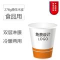 黑龙江 哈尔滨 定制纸杯 9盎司 双层淋膜