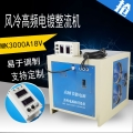 3000A18v电解电镀电源风冷型大功率高频