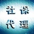 北京各区社保咨询