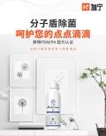 杭州空气净化公司,专业室内空气杀菌-加宁分子盾杀菌