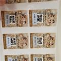 北京酒瓶防伪标签 护肤品防伪标签定做 电子防伪标签
