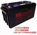 HE蓄电池HB-1265 12V65AH送配件