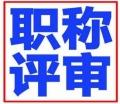 2019年山西初中级工程师职称专业代评