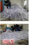 成都金牛区粉碎文件纸公司