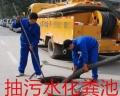 新区梅村街道化粪池清掏服务工程公司