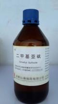 有批件医药级二甲基亚砜药用渗透剂