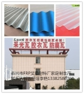 艾珀耐特定制生产frp900波浪形可采光瓦生产厂家