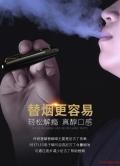 电子烟小烟2018年火爆市场