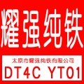 DT4纯铁材料