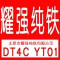 供应DT4纯铁板 纯铁圆钢 纯铁带