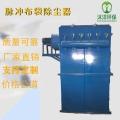 厂家直销袋式单机脉冲除尘器工业锅炉除尘设备布袋除尘