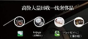 杭州专业回收帝舵手表地址