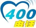 业余的浙江400电话平台终将出局