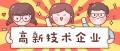 苏州太仓高新技术企业认定对知识产权部门要求