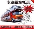 广州到沈阳轿车托运公司哪家好呢