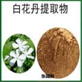 白花丹提取物 白花丹粉 白花丹多糖 白雪花速溶粉
