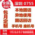 中国移动无线固话,0755+6字开头的8位数